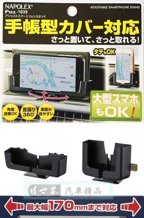 權世界@汽車用品 日本 NAPOLEX 黏貼式左右360度可旋轉 大螢幕智慧型手機架~加厚版 Fizz-1039