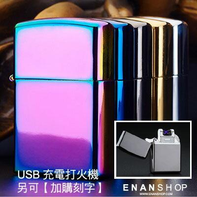 【0096E】新品特價 USB充電打火機 充電脈衝點火防風環保金屬電子點煙器電弧打火機(另可購刻字)