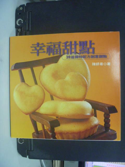 【書寶二手書T7/餐飲_LCF】幸福甜點-28道獨特配方創意甜點_陳妍希