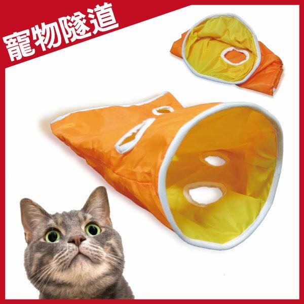 湯姆大貓【C4012】戳戳樂隧道 貓咪隧道 寵物隧道 貓帳篷 貓隧道 貓帳棚 折疊貓窩 貓玩具