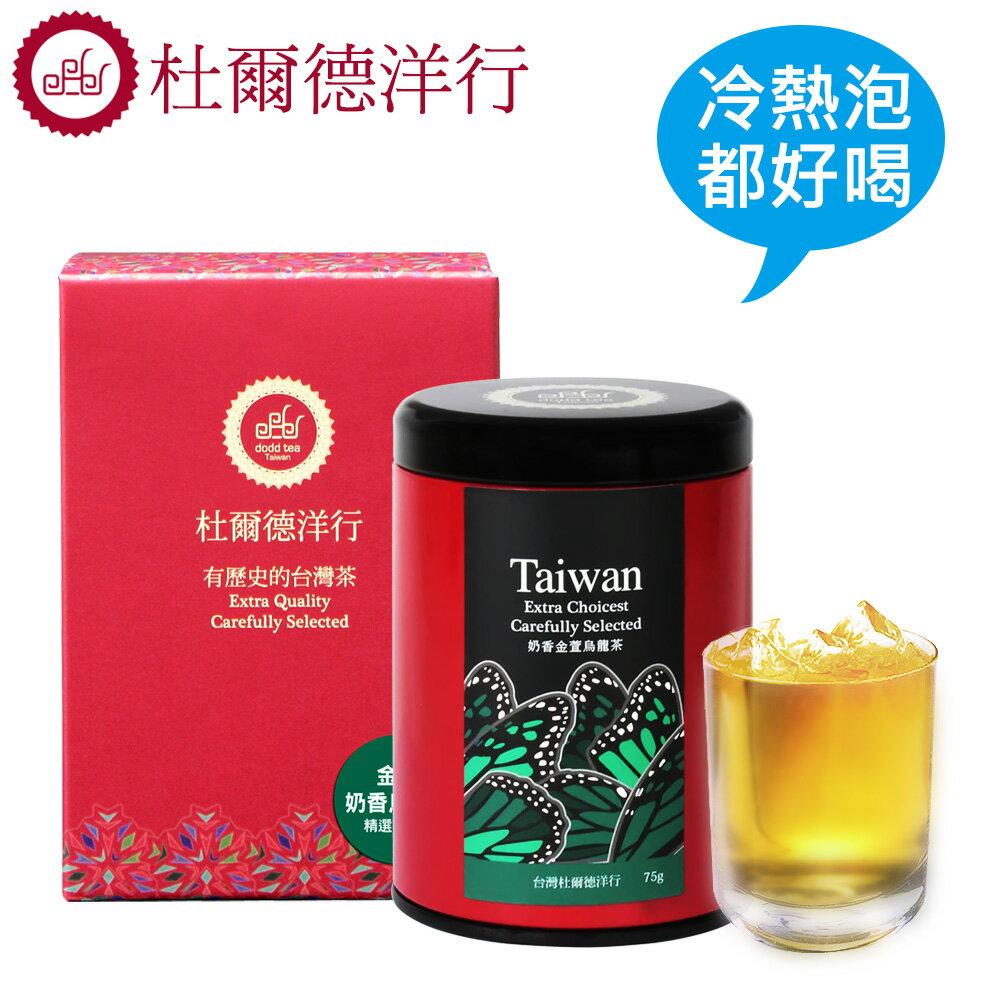 【杜爾德洋行 Dodd Tea】精選金萱烏龍茶 75g (TCO-G75)
