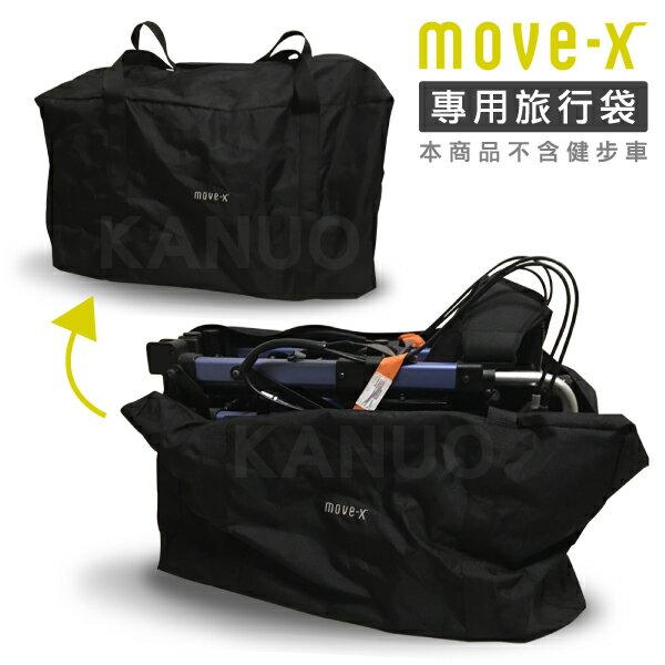 康諾健康生活館:【德國歐尚osann】健步車MOVE-X專用旅行袋收車袋