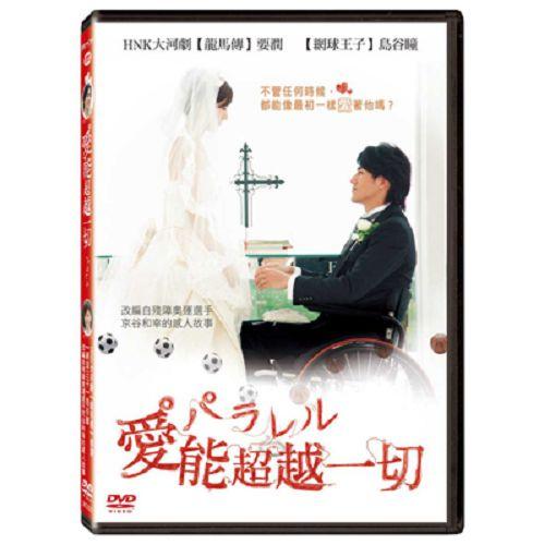 愛能超越一切DVD