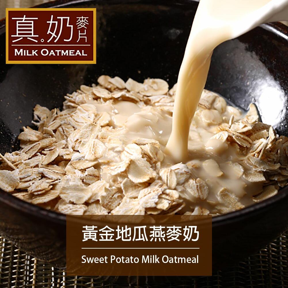 《真奶麥片》黃金地瓜燕麥奶(每盒8包)❤使用澳洲大燕麥片,搭配台灣在地烤地瓜與紐西蘭奶粉!
