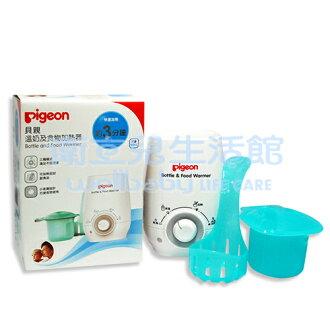 ★衛立兒生活館★貝親 PIGEON 溫奶及食物加熱器 (溫奶器)