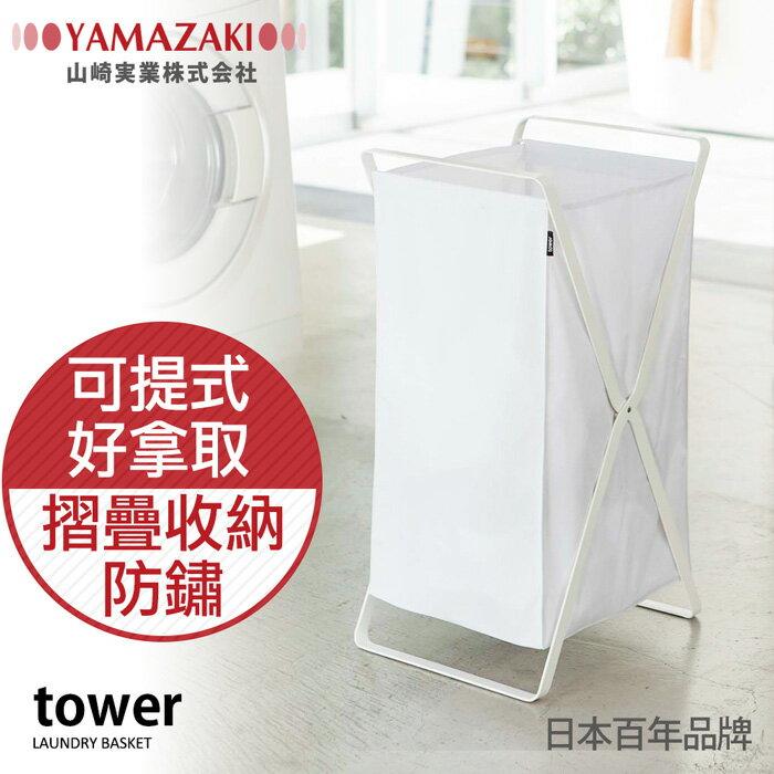 【YAMAZAKI】tower可折疊洗衣籃-白/黑★洗衣袋/萬用收納/衛浴收納/居家收納