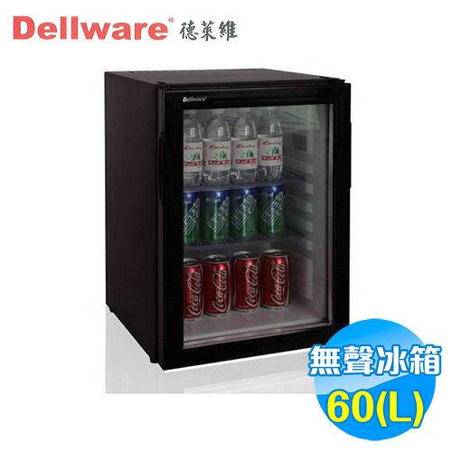 【滿3千,15%點數回饋(1%=1元)】Dellware德萊維玻璃門密閉吸收式無聲冰箱60LDW-60TE