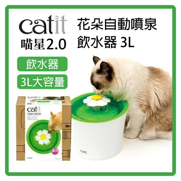 力奇寵物網路商店:【力奇】CATIT喵星2.0花朵自動噴泉飲水器3L-1160元>可超取(L102A02)