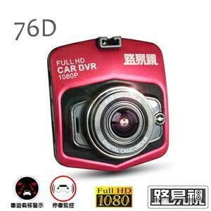 【路易視】76D 耀眼科技紅 Full HD 1080P 行車紀錄器(贈8G卡+讀卡機)