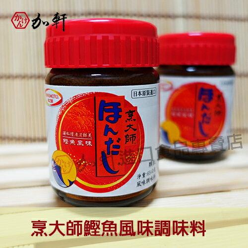 《加軒》日本烹大師鰹魚風味調味料《超值特惠》效期2018.03
