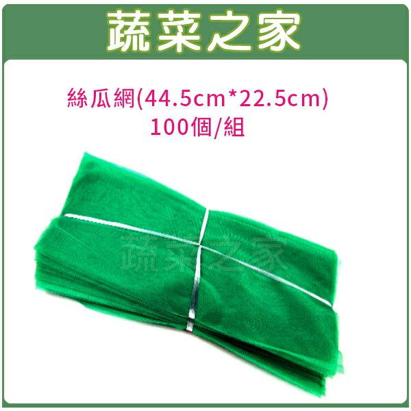 【蔬菜之家】010-A34絲瓜網(44.5公分*22.5公分100個/組)