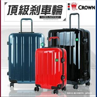 皇冠Lojel輕量20吋行李箱Crown大容量旅行箱C-F1610煞車輪登機箱飛機大輪TSA密碼鎖詢問另有優惠