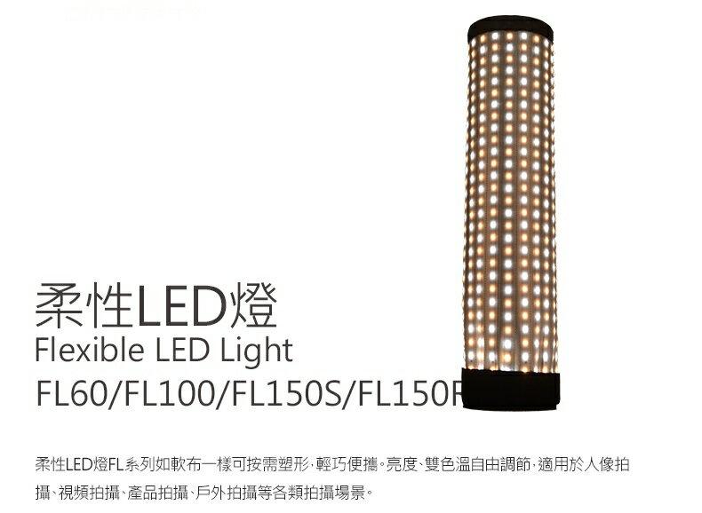 【滿額領券折200元 最高享9折】神牛 Godox FL100-4060 柔性軟板LED燈 40x60CM 100W 攝影燈 雙色温拍攝 補光燈 公司貨