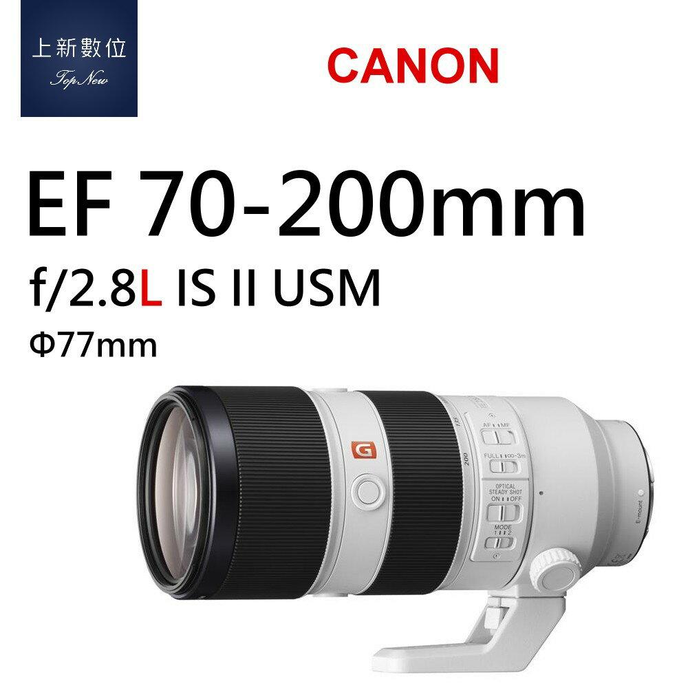 上新數位 [贈旅行袋] CANON 單眼鏡頭 EF 70-200mm F2.8L IS USM II 望遠 變焦 鏡頭 公司貨