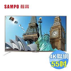 聲寶 SAMPO 55吋4K智慧聯網液晶電視(液晶顯示器+視訊盒) EM-55ZT30D 【送標準安裝】