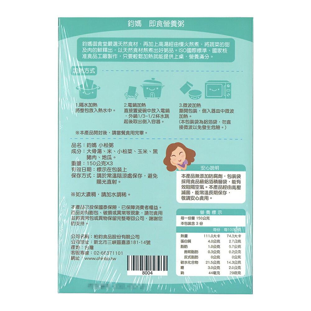 鈞媽 - 常溫即食營養寶寶粥 150g*3入 / 盒 (蔬菜、南瓜、豬肉、雞茸、地瓜、鮮貝) 2