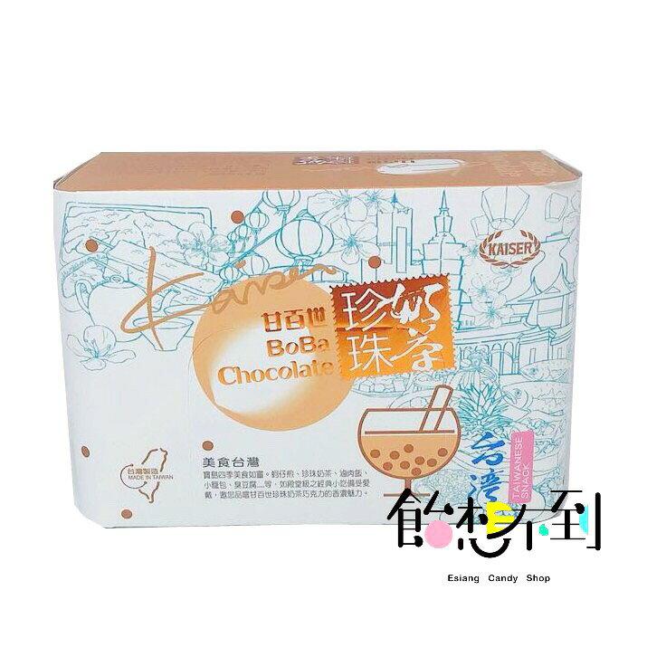 〚甘百世〛珍珠奶茶巧克力70g