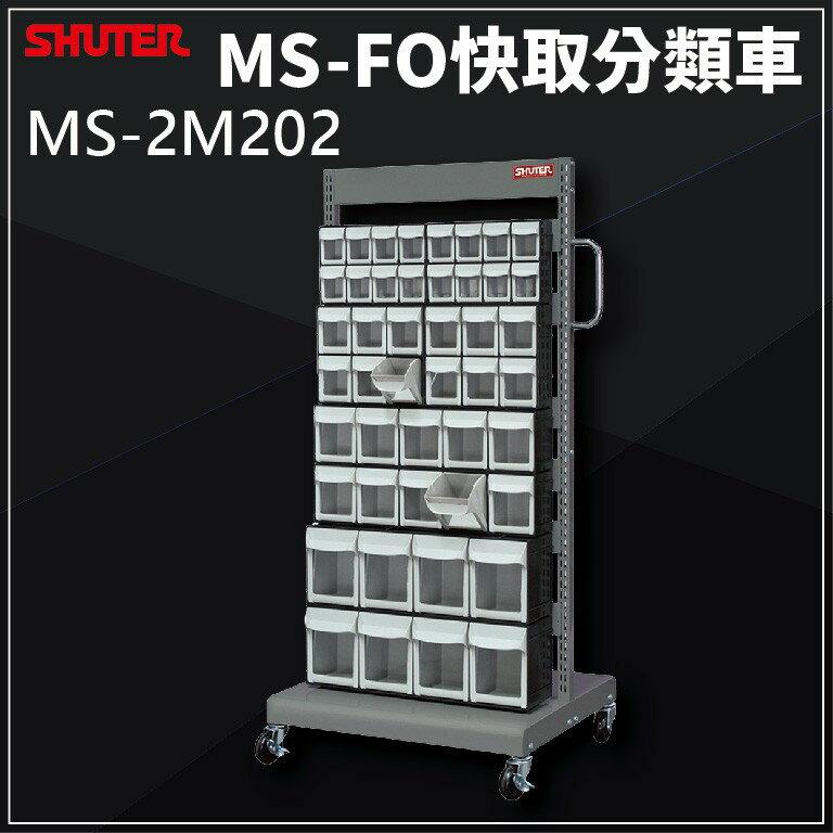 《勁媽媽商城》樹德MS-2M202(FO快取組合)雙面 FO快取分類車系列 五金/工具/零件/螺絲/收納/置物