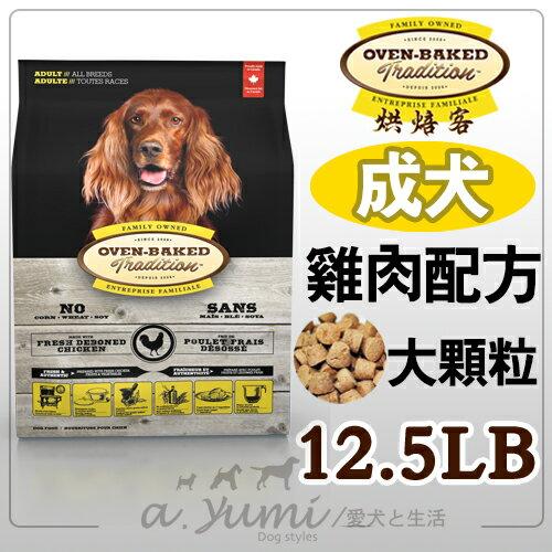 ayumi愛犬生活-寵物精品館:《Oven-Baked烘焙客》非吃不可-成犬雞肉-12.5磅(大顆粒)
