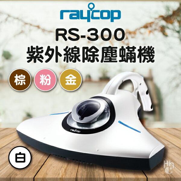 ? 送專用濾網【和信嘉】RAYCOP RS-300 紫外線除塵?機(白/粉/金/棕) 吸塵器 殺菌 除? 抗過敏 RS300 公司貨 原廠保固一年