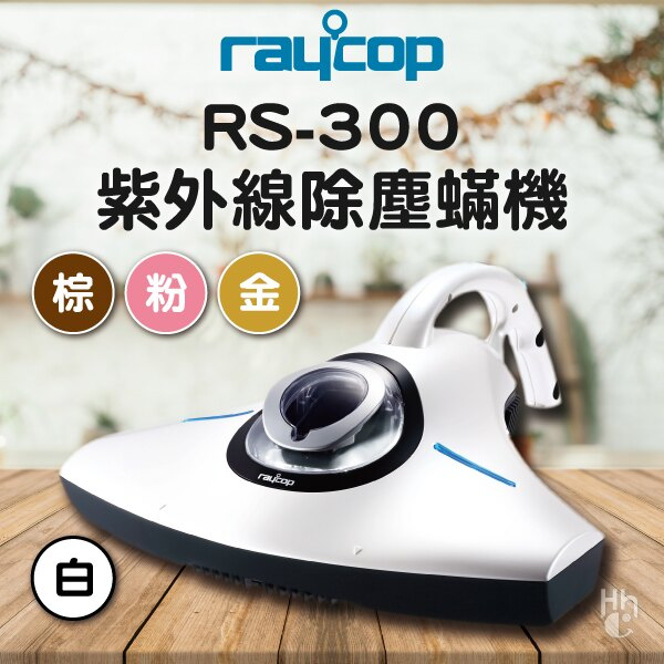 <br/><br/>  加贈濾網【和信嘉】RAYCOP RS-300 紫外線除塵?機(白/粉/金/棕) 吸塵器 殺菌 除? 抗過敏 RS300 公司貨 原廠保固一年<br/><br/>