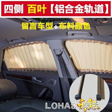 汽車窗簾遮陽簾車載內用窗戶側擋私密車震軌道自動伸縮遮光防曬