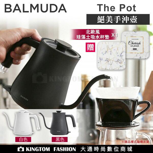 【贈珪藻土吸水杯墊/滿3000送9折券】限時優惠 BALMUDA The Pot K02D百慕達手沖壺 【24H快速出貨】咖啡 電茶壺 白色 黑色 容量600ml 公司貨 保固一年