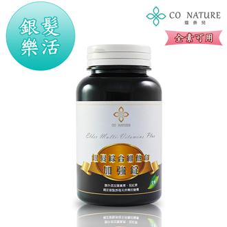 【CO NATURE】銀髮綜合維他命加強錠 90顆 0
