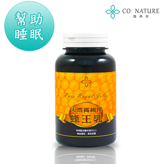 【CO NATURE】天然高純度蜂王乳 90顆 0