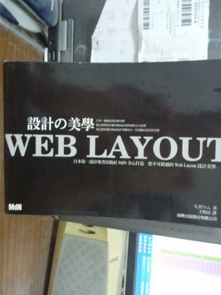 【書寶二手書T8/網路_QFZ】Web Layout設計的美學_王煦淳