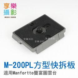 [享樂攝影] M-200PL 通用快拆板 功能同Manfrotto曼富圖200PL-14快裝板 200PL 222 323 486RC