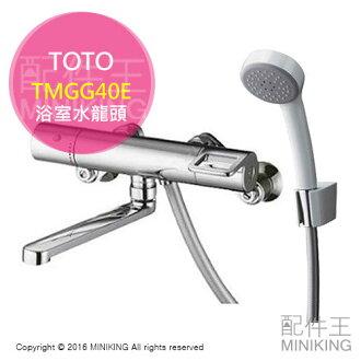 【配件王】代購 日本製 TOTO TMGG40E 可溫控 浴室淋浴用水龍頭 節水 恆溫 浴室蓮蓬頭 蓮蓬 溫控水龍頭