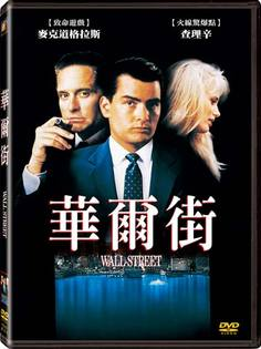 華爾街DVD