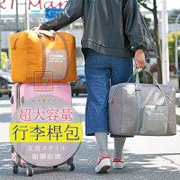 小旅行必備行李袋收納推薦到ORG《SD1475》文青系~可摺疊 行李桿包 大容量包 手提包 旅行旅遊出國 衣物 收納袋 收納包 行李拉桿 旅行袋就在橙漾夯生活ORGLIFE推薦小旅行必備行李袋收納