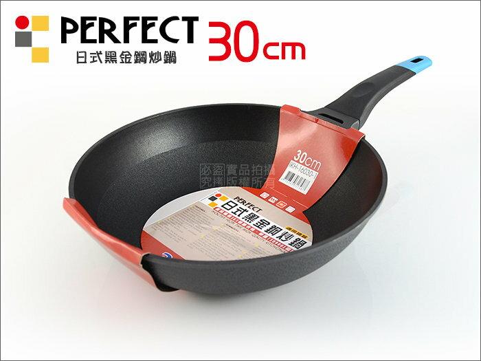 快樂屋♪理想牌 PERFECT 日式黑金鋼炒鍋 30cm 深型 電磁爐適用(保證不沾鍋效果優於不鏽鋼鍋.又稱小黑鍋)