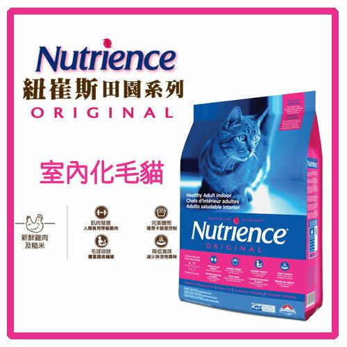【力奇】紐崔斯田園糧 室內化毛貓配方-2.5kg-910元>可超取~(A102D07)