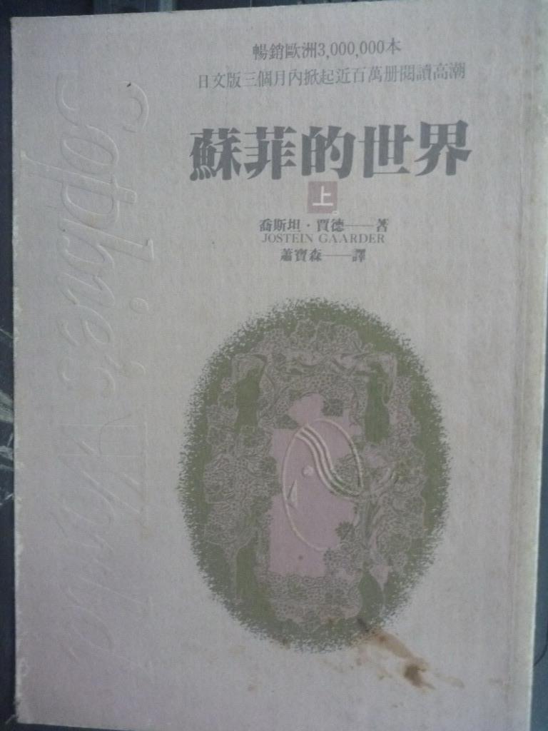 【書寶二手書T2/翻譯小說_GDW】蘇菲的世界(上)_喬斯坦‧賈德