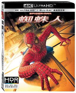蜘蛛人(UHD+BD雙碟限定)