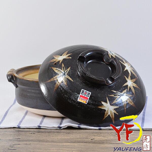 ★堯峰陶瓷★日本萬古燒 8號楓葉土鍋 砂鍋 陶鍋 火鍋 雜煮鍋 3~4人用