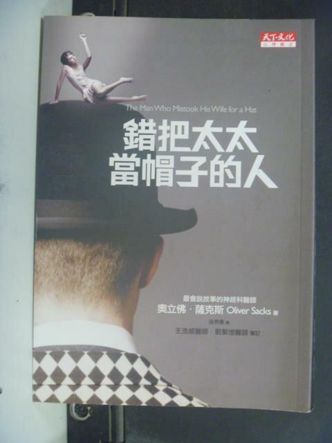 【書寶二手書T6/心理_JKT】錯把太太當帽子的人_原價350_孫秀蕙, 奧利佛薩克