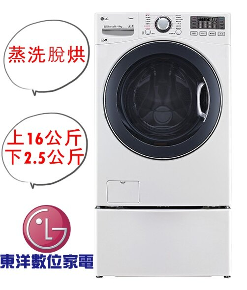 ****東洋數位家電****LG TWINWash TWINWash 雙能洗(蒸洗脫烘) WD-S16VBD 典雅白 / 16公斤+2.5公斤洗衣容量