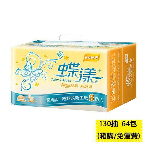 津堡生活館 蝶漾抽取衛生紙130抽 (8包X8串) 箱購/ 免運費