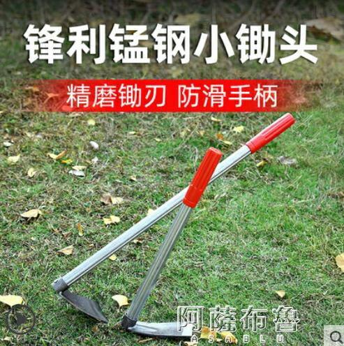 鬆土器 家用小型園藝花鋤小挖鋤戶外農具農用工具除草挖土種菜種花小鋤頭 MKS 摩可美家