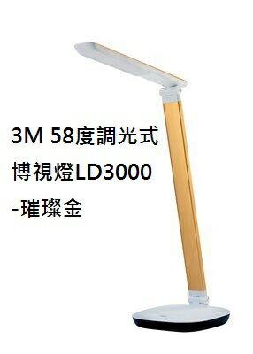 3M 58度調光式博視燈LD3000-璀璨金 / 星璨白 0