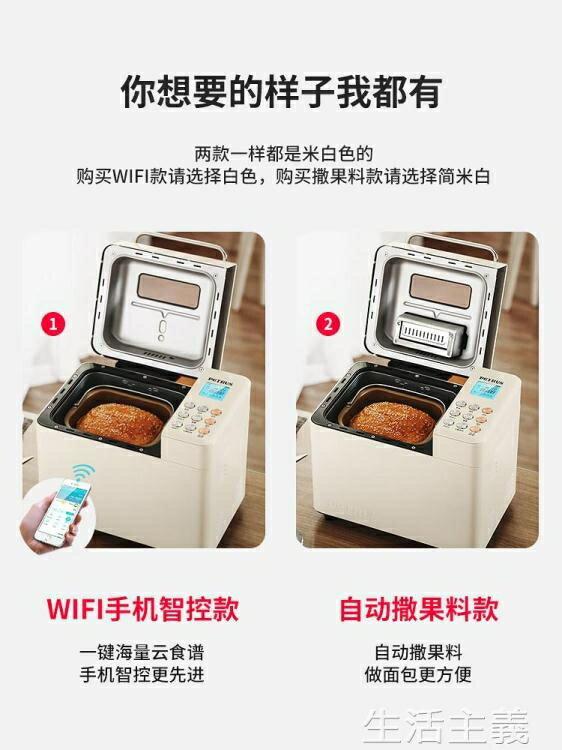 【百淘百樂】麵包機 柏翠PE8855家用面包機多功能全自動和面發酵早餐 熱銷~