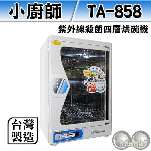 小廚師2018新機紫外線殺菌四層烘碗機TA-858
