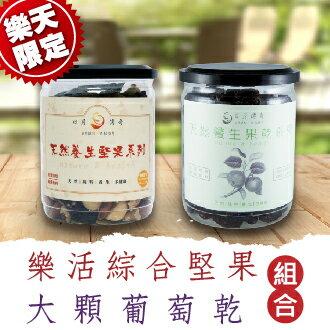 【免運費】日月傳奇 樂天限定-樂活綜合堅果 260g + 大顆葡萄乾 260g 罐裝