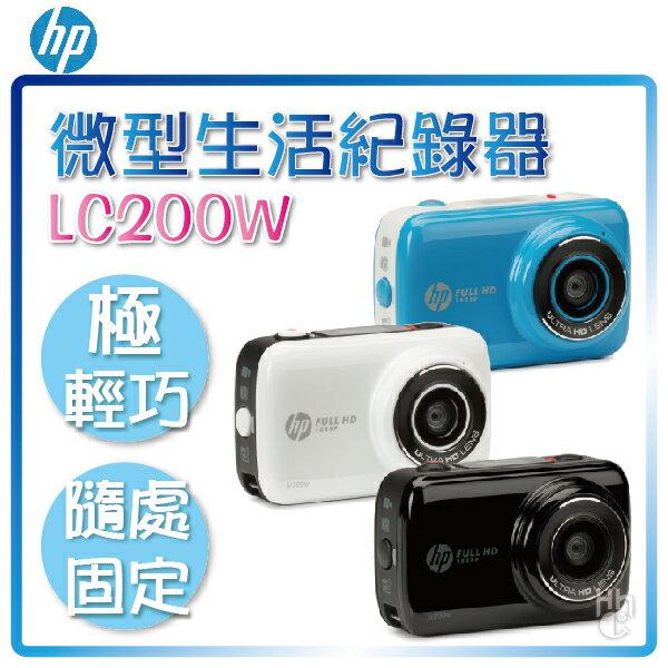 ?精采生活隨手錄【和信嘉】HP LC200W 微型攝影機(白/藍/黑) WIFI 自拍 縮時錄影 迷你相機 生活紀錄器 行車紀錄器 公司貨 原廠保固一年