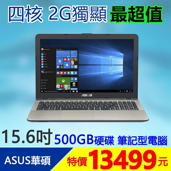 【13499元】限量挑戰網購最低價!ASUS華碩X541NC四核心15.6吋2G獨顯500G大容量筆記型電腦有現貨可刷卡