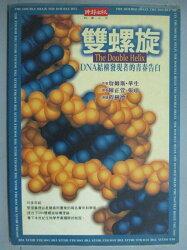 【書寶二手書T2/科學_GGJ】雙螺旋-DNA結構發現者青春告_詹姆斯.華生